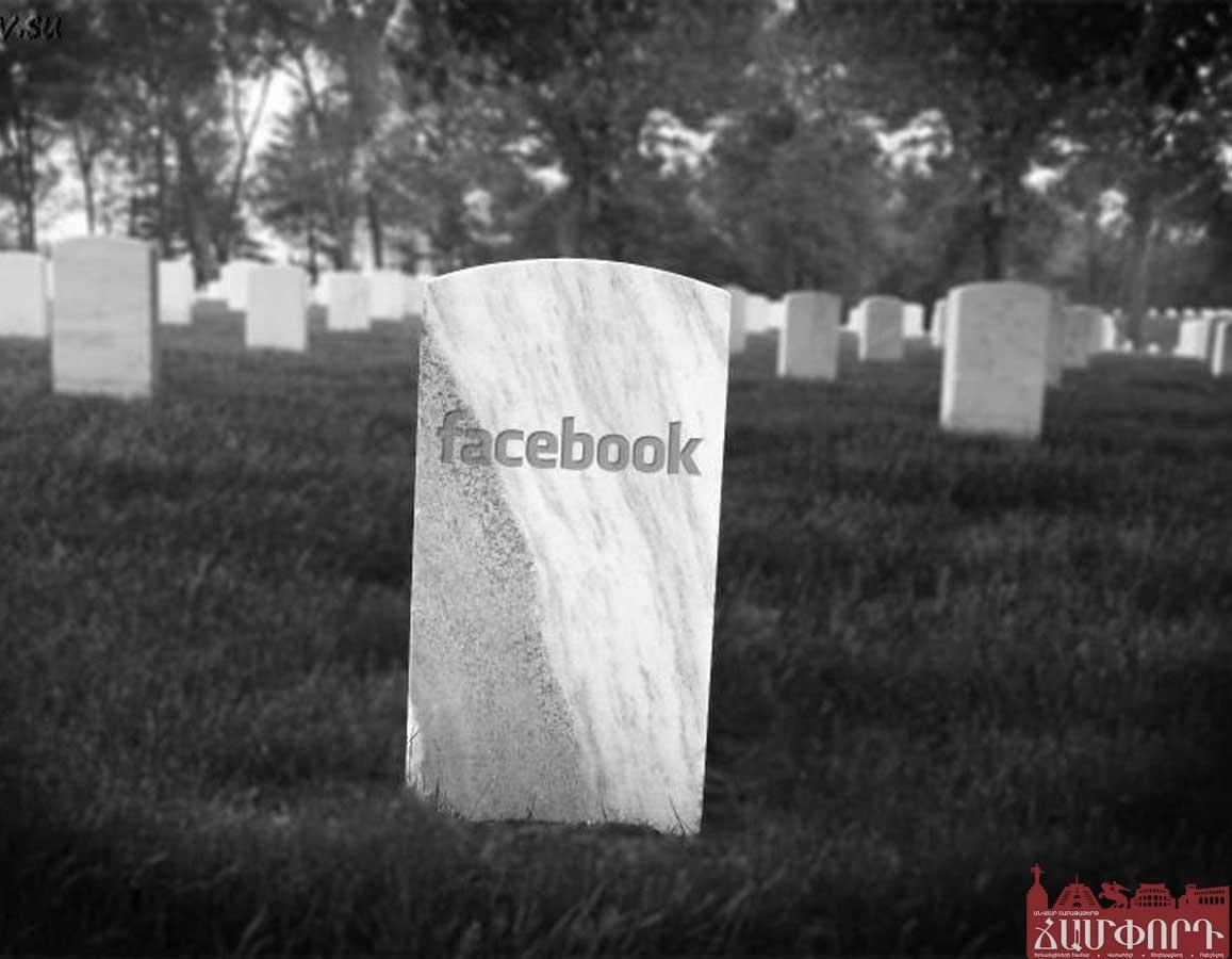 mogila-fejsbuk