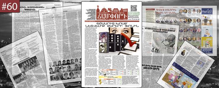 web_newspaper_cover-60