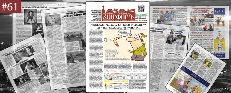 web_newspaper_cover-61