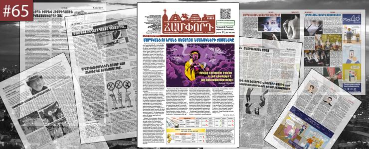 web_newspaper_cover-65