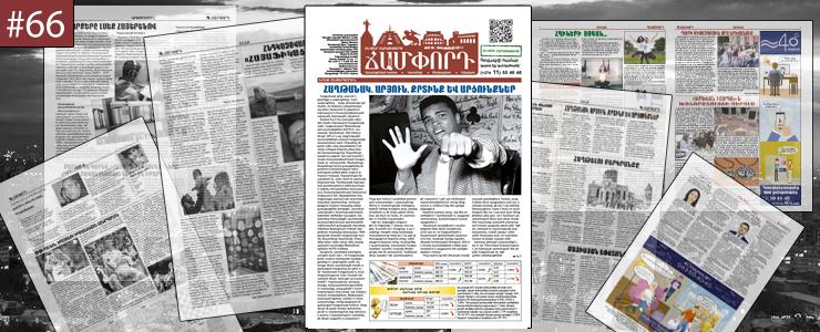web_newspaper_cover-66