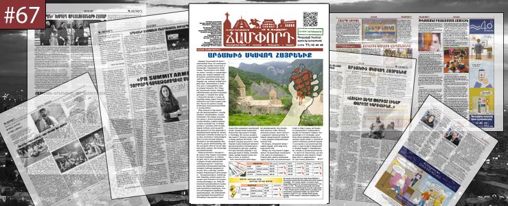 web_newspaper_cover-67