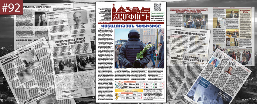 web_newspaper_cover-92