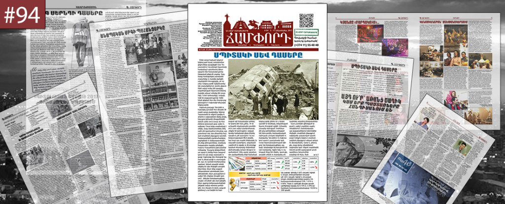 web_newspaper_cover-94