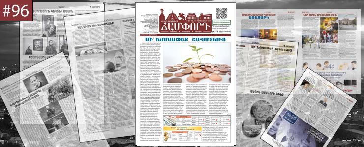 web_newspaper_cover-96