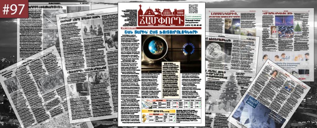 web_newspaper_cover-97